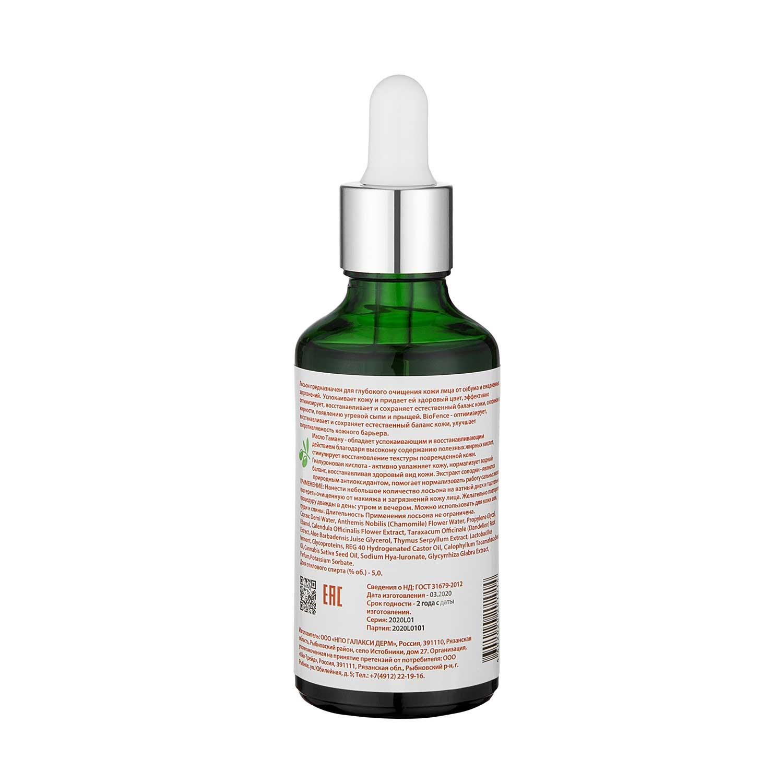 Galaxyderm очищающий гипоаллергенный лосьон с гиалуроновой кислотой